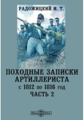 Походные записки артиллериста с 1812 по 1816 год, Ч. 2