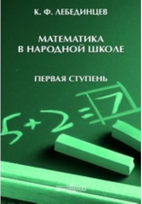 Математика в народной школе (первая ступень)