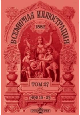 Всемирная иллюстрация. 1882. Т. 27, №№ 19-23