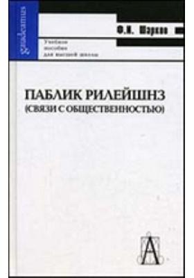 Паблик рилейшнз (связи с общественностью). Учебное пособие для вузов