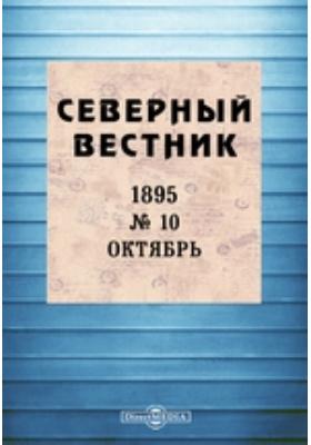 Северный вестник: журнал. 1895. № 10, Октябрь