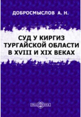 Суд у киргиз Тургайской области в XVIII и XIX веках