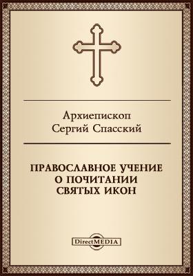 Православное учение о почитании святых икон: духовно-просветительское издание