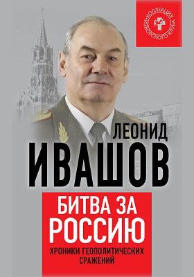 Битва за Россию : хроники геополитических сражений
