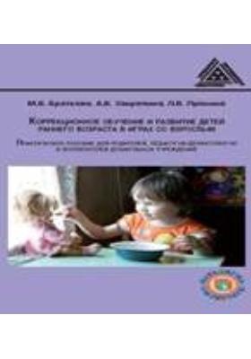 Коррекционное обучение и развитие детей раннего возраста в играх со взрослым : для родителей, педагогов-дефектологов и воспитателей: практическое пособие