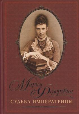 Мария Федоровна. Судьба императрицы