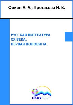 Русская литература ХХ века. Первая половина: учебное пособие