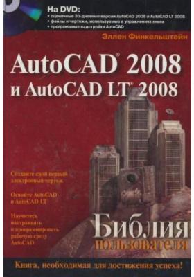 AutoCAD 2008 и AutoCAD LT 2008. Библия пользователя = AutoCAD 2008 and AutoCAD LT 2008