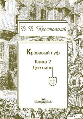 Кровавый пуф: художественная литература. Кн. 2. Две силы