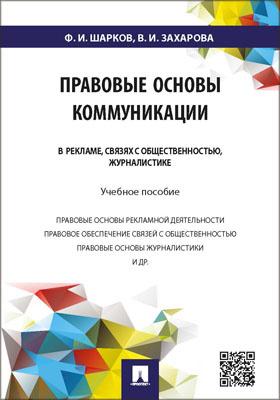 Правовые основы коммуникации : в рекламе, связях с общественностью, журналистике: учебное пособие