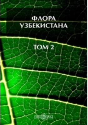 Флора Узбекистана: монография. Т. 2