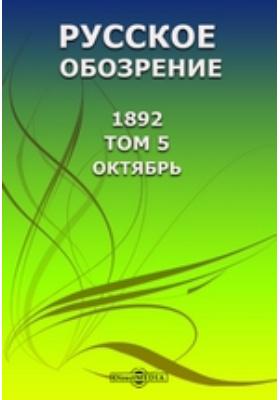 Русское обозрение: журнал. 1892. Т. 5, Октябрь