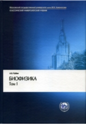 Биофизика: учебник. 1. Теоретическая биофизика