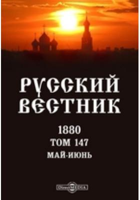Русский Вестник: журнал. 1880. Т. 147. Май-июнь