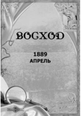 Восход. 1889. Апрель