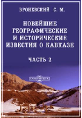 Новейшие географические и исторические известия о Кавказе, Ч. 2