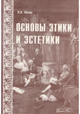 Основы этики и эстетики : Учебное пособие. 2-е издание