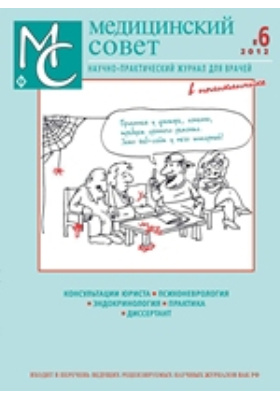 Медицинский совет в поликлинике: журнал. 2012. № 6