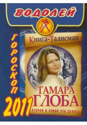 Водолей. Гороскоп на 2011 год
