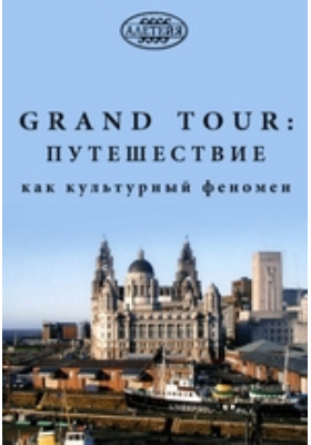 Grand Tour. Путешествие как культурный феномен
