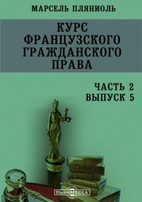 Курс французского гражданского права, Ч. 2. Выпуск 5