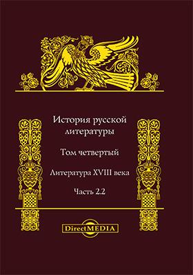 История русской литературы : в 10 томах. Том 4. Литература XVIII века, Ч. 2.2