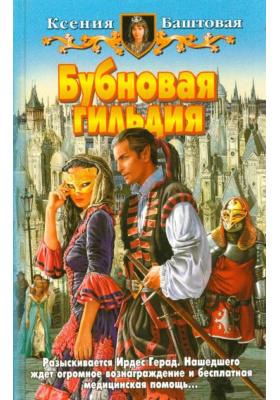 Бубновая гильдия : Фантастический роман. Цикл «Хроники Гьертской империи»