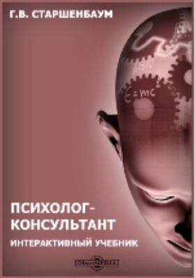 Психолог-Консультант: интерактивный учебник