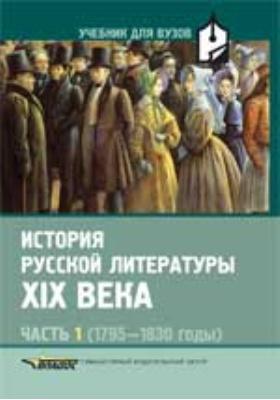 История русской литературы XIX века : в 3-х ч., Ч. 1. 1795-1830-е годы