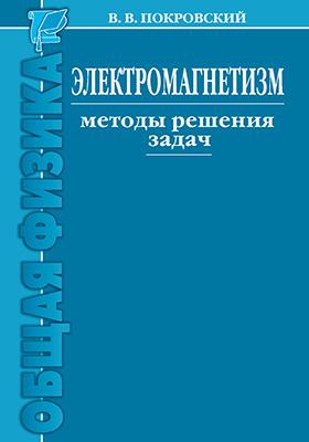 Электромагнетизм : методы решения задач: учебное пособие