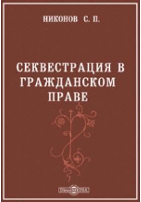 Секвестрация в гражданском праве