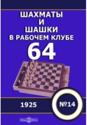 """Шахматы и шашки в рабочем клубе """"64"""": журнал. 1925. № 14"""