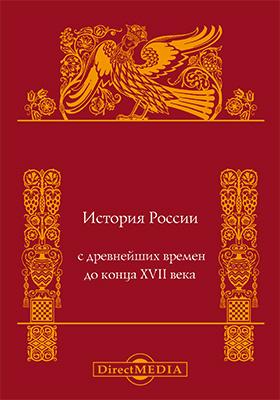 История России с древнейших времен до конца XVII века: учебное пособие