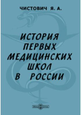 История первых медицинских школ в России: публицистика