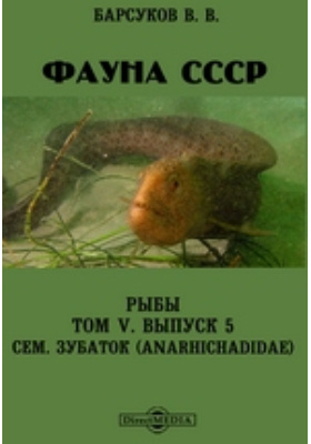 Фауна СССР. Рыбы. Сем. Зубаток (Anarhichadidae). Т. V, Вып. 5
