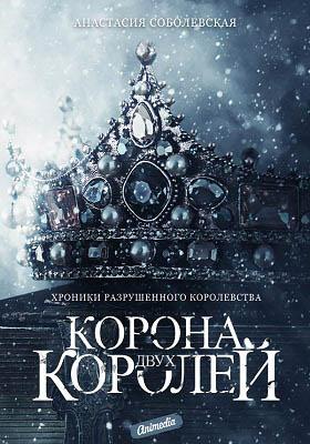 Корона двух королей: художественная литература