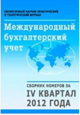 Международный бухгалтерский учет: научно-практический и теоретический журнал. 2012. № 37/45