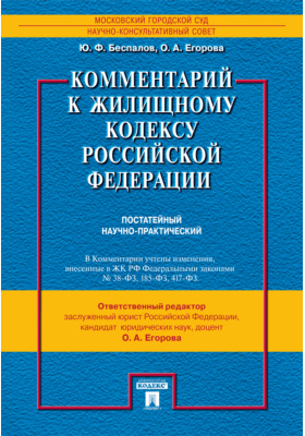 Комментарий к Жилищному кодексу Российской Федерации : (постатейный научно-практический)