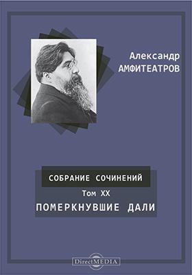 Собрание сочинений А. В. Амфитеатрова: художественная литература. Т. 20. Померкувшие дали