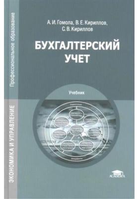 Бухгалтерский учет : Учебник. 11-е издание, исправленное и дополненное