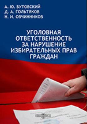 Уголовная ответственность за нарушение избирательных прав граждан
