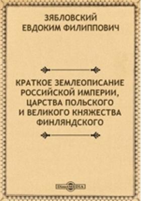Краткое землеописание Российской Империи, Царства Польского и Великого княжества Финляндского