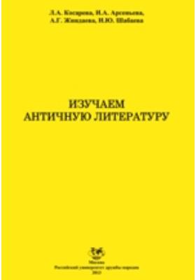 Изучаем античную литературу. Учебно-методическое пособие по научному стилю речи