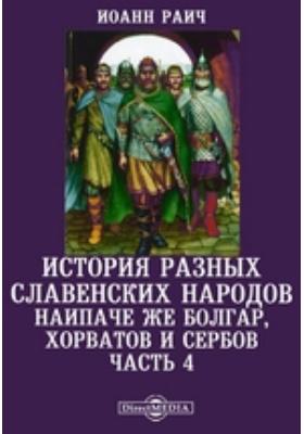 История разных славенских народов наипаче же болгар, хорватов и сербов, Ч. 4