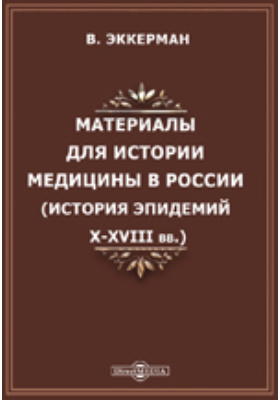 Материалы для истории медицины в России. (История эпидемий X-XVIII вв.)