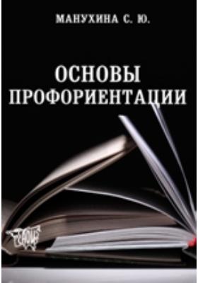 Основы профориентации: учебно-методический комплекс