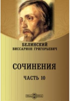Сочинения, Ч. 10