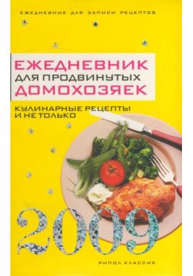 Ежедневник для продвинутых домохозяек. 2009 : Кулинарные рецепты и не только