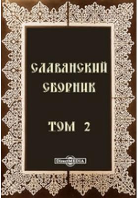 Славянский сборник. Том 2