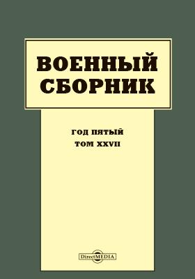 Военный сборник: журнал. 1862. Том 27